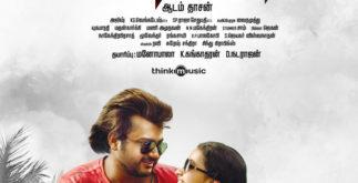 Paambhu Sattai Tamil Movie Review & Rating 3 Behind History