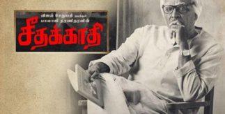 Seethakathi | A Vijay Sethupathi Masterpiece 4 Behind History
