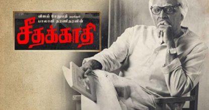 Seethakathi | A Vijay Sethupathi Masterpiece 95 Behind History
