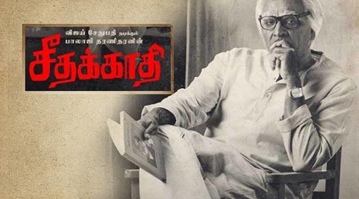 Seethakathi   A Vijay Sethupathi Masterpiece 1 Behind History