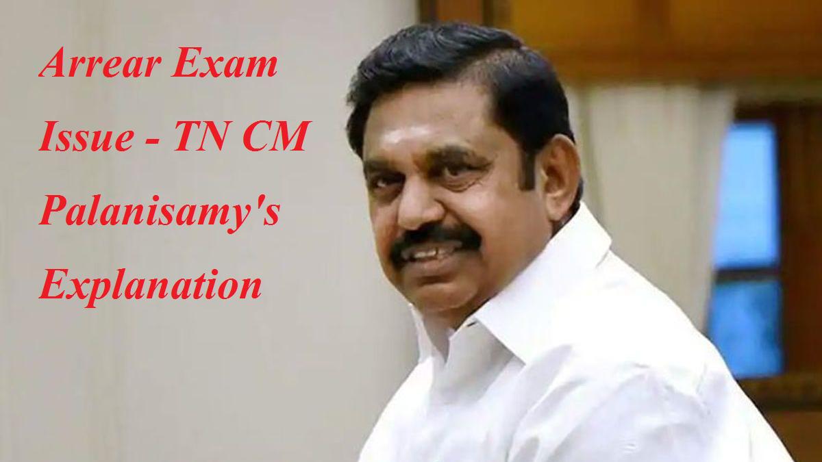 Arrear Exam Issue - TN CM Palanisamy's Explanation 1 Behind History