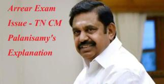 Arrear Exam Issue - TN CM Palanisamy's Explanation 2 Behind History